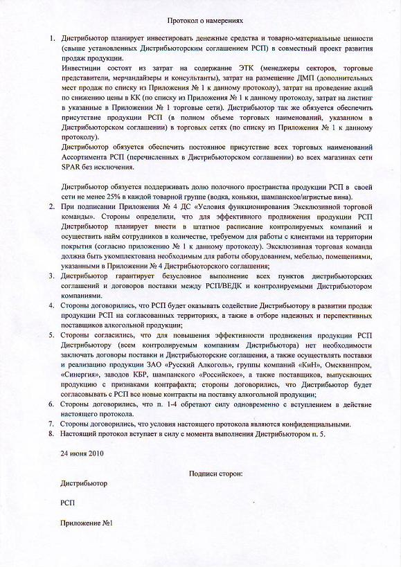 """""""Росспиртпром"""" - логика носорога?"""